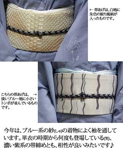 ブルー地の夏着物(紗)を、羅の帯と擬紗の帯で。
