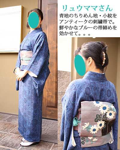リュウママさんの着物コーディネート