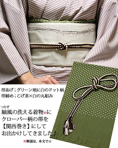 紬風の洗える着物に、オリジナルのクローバー柄・名古屋帯で♪