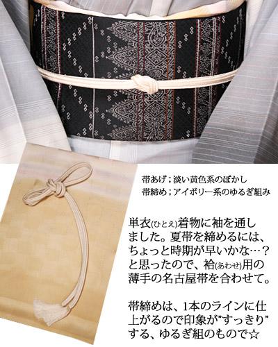 洗える単衣着物(紬風のグレー系グラデーション♪)を着ました!