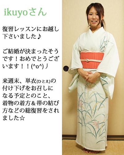 ikuyoさん、淡いグリーン地にすすき柄の単衣(付け下げ)で。