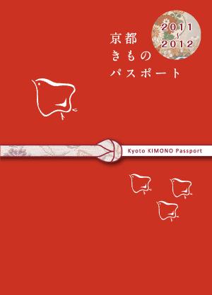 京都きものパスポート(2011-2012年)