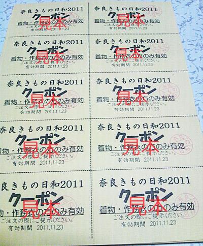 奈良きもの日和2011・クーポン(見本)