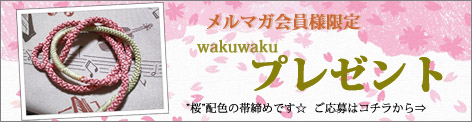 "【wakuwakuプレゼント】2012年4月は、""桜配色""の帯締めでした♪"