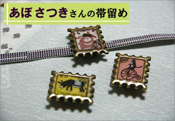 あぼ さつき さんの帯留め(切手型)