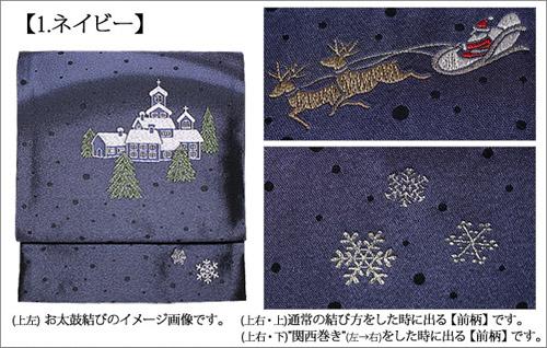 サンタ&スノウ柄の京袋帯。