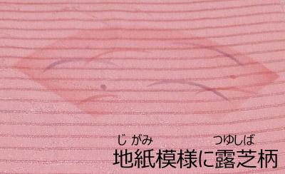 地紙模様に露芝柄が描かれた、夏用の帯揚げ。