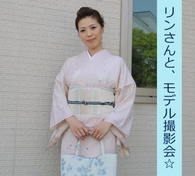 モデル撮影会☆ 〜夏着物&浴衣をリンさんと(1)〜