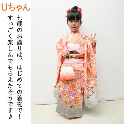 Uちゃん(七歳女児の七五三♪)