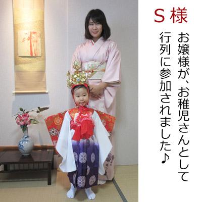 S様(お嬢様がお稚児さんに!)