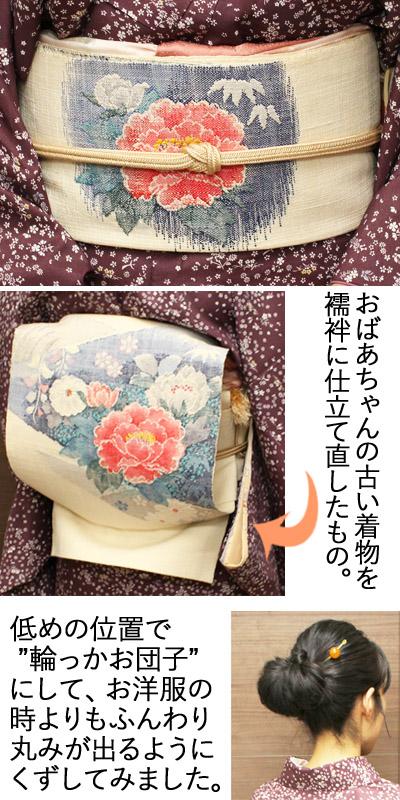 着物コーディネート(紬風の洗える着物+白地に牡丹柄の渡文・正絹帯)