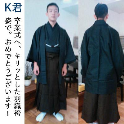 K君(卒業式に羽織袴で。)