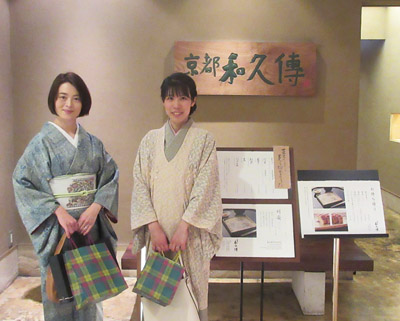 着物モデル千さんと、京都和久傳でランチ♪(1)