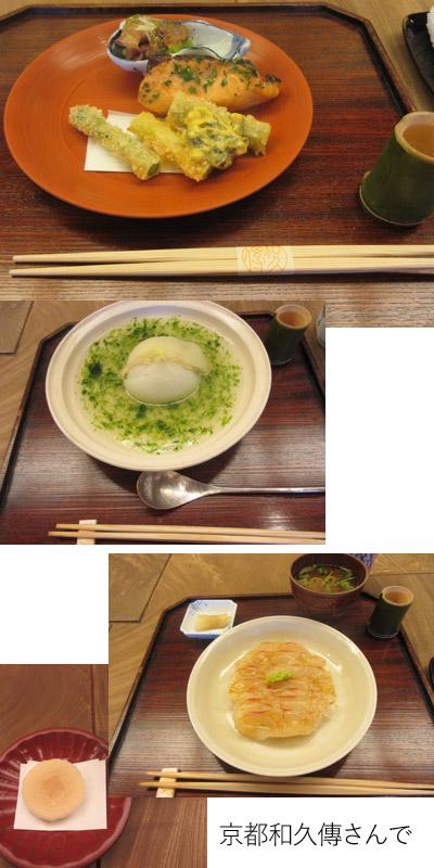 着物モデル千さんと、京都和久傳でランチ♪(2)