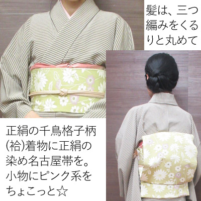 着物モデル千さんと、京都和久傳でランチ♪(3)