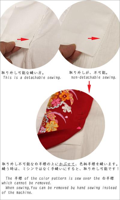 取り外し不可能な襦袢に、刺繍半襟を縫い付ける方法