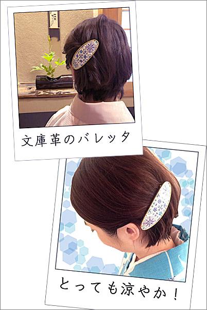 浴衣のおしゃれな髪飾り・文庫革のバレッタ・。