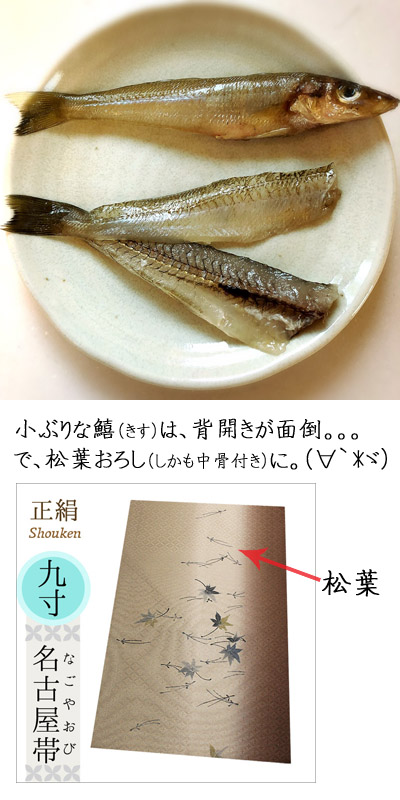 松葉おろしとは。キスの天ぷらで実践。