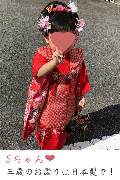 日本髪の三歳女児。かわいい!