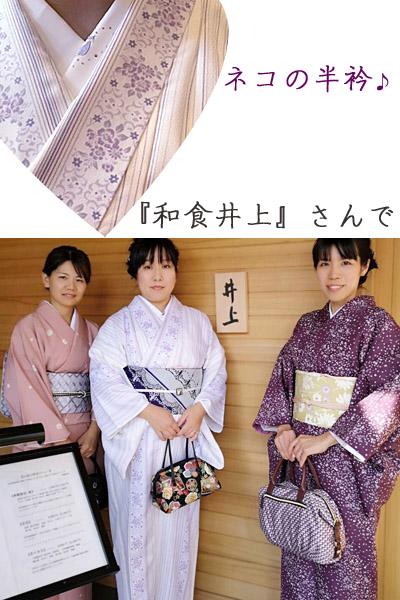 奈良の和食井上さんで、着物ランチ♪