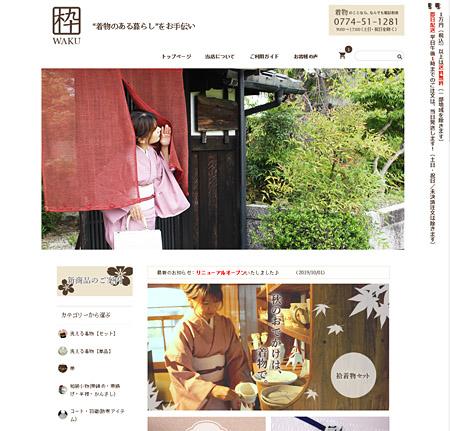 kimono-waku.jpg