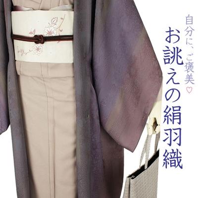 羽尺(はじゃく)とは、着物の羽織・道中着用の反物の事です。
