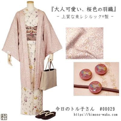 あy差し委ピンク系の羽織でおとなかわいい着物コーディネート♪