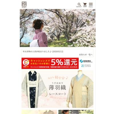 着物通販店【枠 〜waku〜】のHP上で、着物でお花見♪