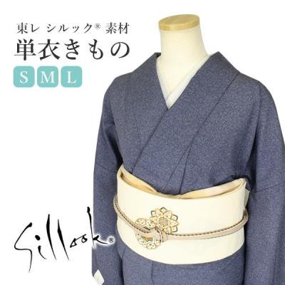 濃紺色地の江戸小紋・単衣着物・シルックきもの