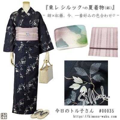 シルック着物 絽の着物 茶道