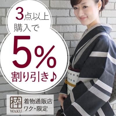 まとめ買い割引クーポン♪着物通販店【枠 〜waku〜】