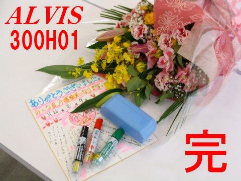 ALVIS小美玉校300H01祝卒業04