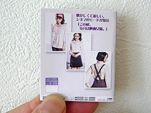 ぷちなカタログ07