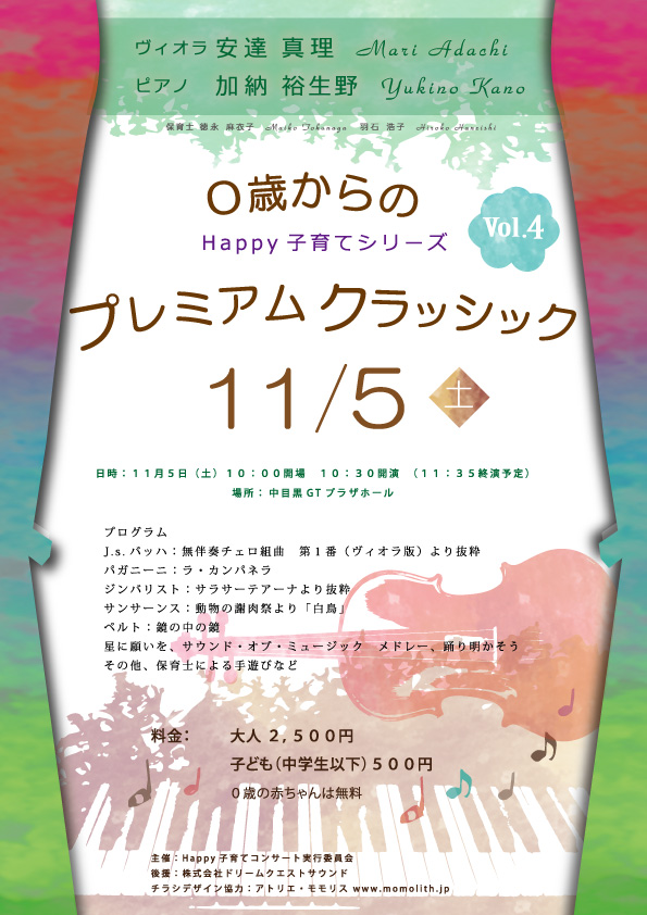 Happy 子育てシリーズ 0歳からのプレミアムクラシックVol.4