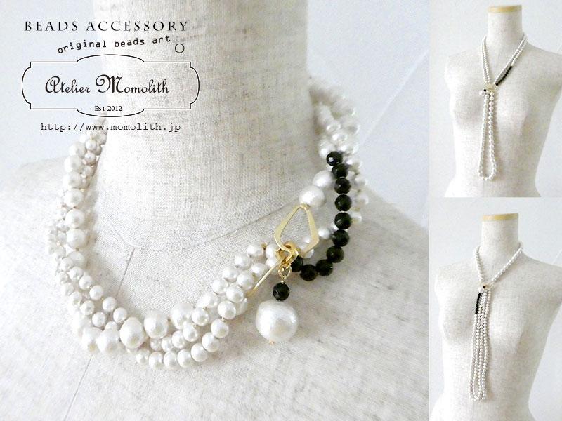 遊び心たっぷり! 天然石のオニキスとコットンパールをあわせてシルク糸でオールノットのネックレスを作りました。