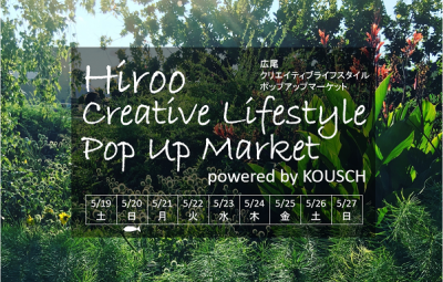 ◆ 広尾 Creative Lifestyle Pop Up Marketに参加します!