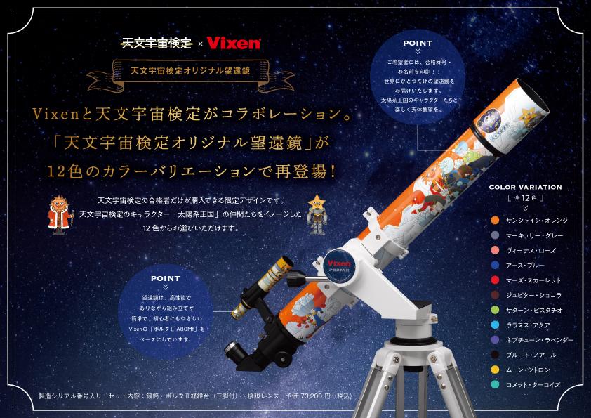天文宇宙検定オリジナル望遠鏡12色