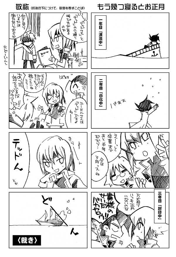 うちの4様(笑)@幻水