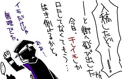 近況@ライドウ