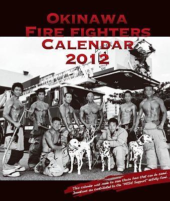 沖縄 消防士カレンダー