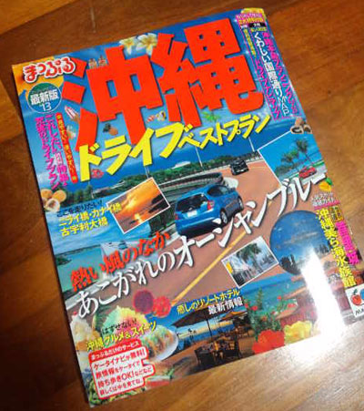 まっぷる沖縄2013