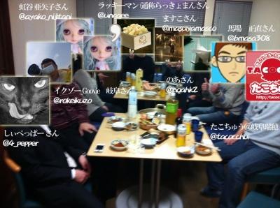 twitter オフ会 大垣市