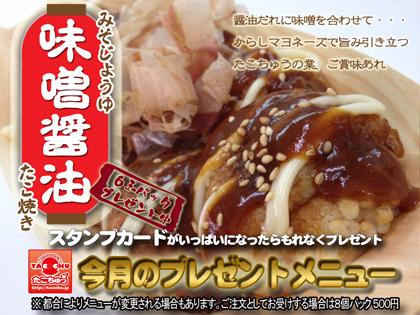 味噌醤油のたこ焼き