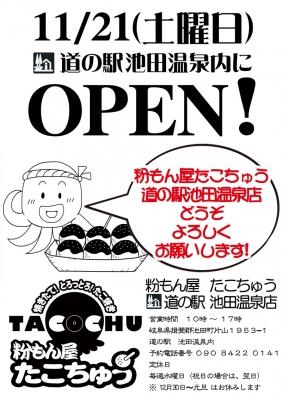 粉もん屋たこちゅう 道の駅池田温泉店開店