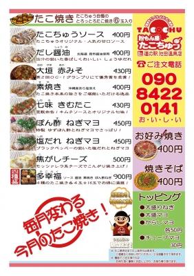 粉もん屋たこちゅう 道の駅池田温泉店 メニュー