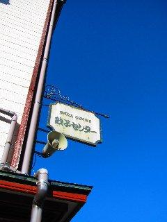 青空と餃子センター