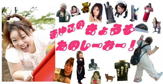 繭Co.の今日も楽しーおー!