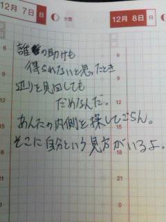 ほぼ日_ひとこと