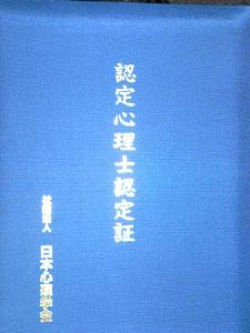 nintei-shinri.jpg