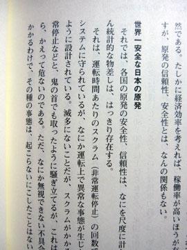 genpatsu3.jpg